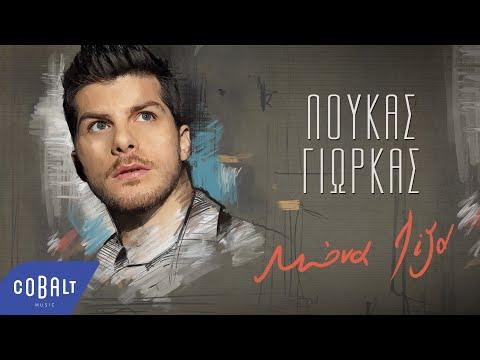 Λούκας Γιώρκας - Μόνα Λίζα   Official Video Clip