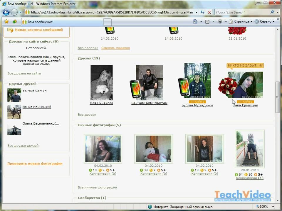 Смотрим и смеемся только на bid55.ru Режим Невидимка на Однокла