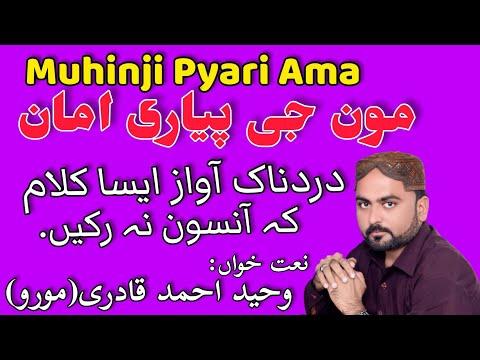 Sindhi Naat || Muhinji Pyari Ama Muhinji Mithri Ama ||WaheedAhemmadQadri  New Sindhi Best Naat 2018