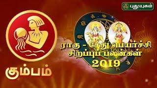 கும்பம் !   ராகு-கேது பெயர்ச்சி சிறப்புப் பலன்கள் 2019   Rahu Ketu Peyarchi 2019