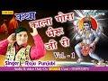 Katha Kala Gora Bheru Ji Ri Vol 1 - 2017 - Raju Punjabi Rajasthani Musical Story Chetak