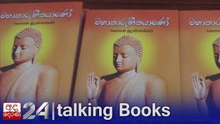 Book Launch | Talking Books [EP 1063]