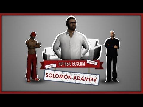 #8 Ночные беседы - Solomon_Adamov.