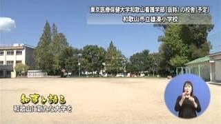 和歌山に新たな大学をの写真