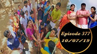 Kalyana Veedu | Tamil Serial | Episode 377 | 10/07/19 |Sun Tv |Thiru Tv