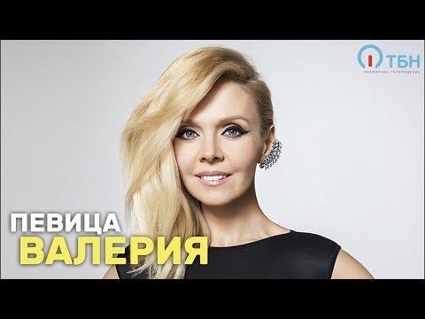 Певица Валерия «Крупным планом»