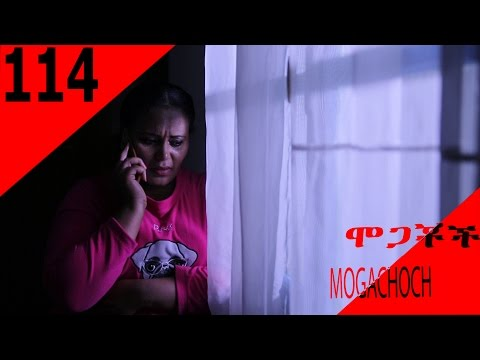 Mogachoch EBS Latest Series Drama - Season 05 Episode 114 - Part 114