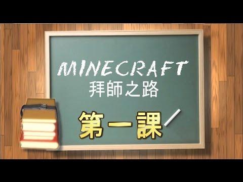 Minecraft拜師之路 - 第一課 : 要我教你玩嗎?[老吳X娜娜]