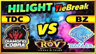 🏆 HILIGHT ROV 🏆l 【TDC VS BZ】 10 นาทีจบเกม เล่นเพื่อสุขภาพ !! 55+ #ล่าสุดวันนี้