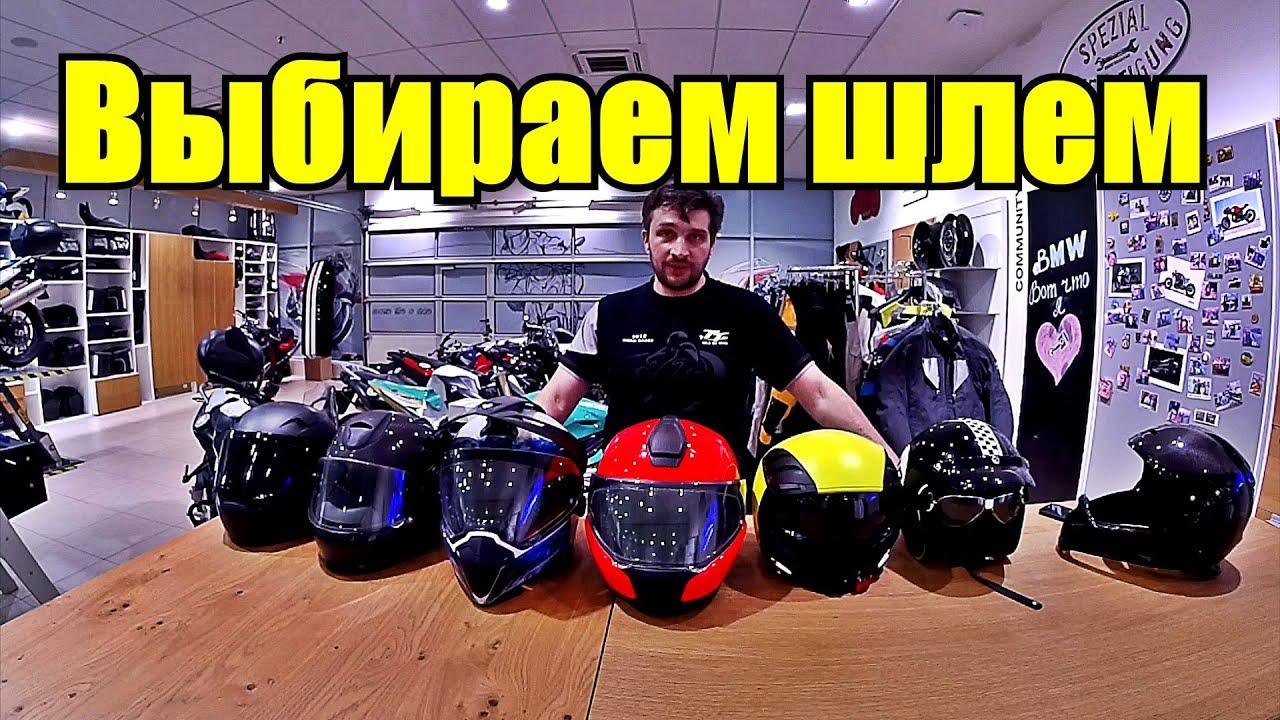 Выбираем мото шлем