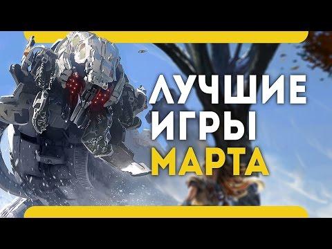 Во что поиграть - Март 2017 года (PS4\Xbox One\PC\Лучшие игры месяца)
