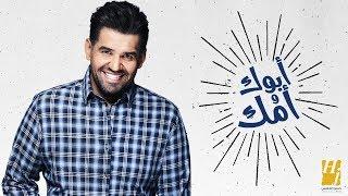 حسين الجسمي - أبوك وأمك (حصرياً) | 2018