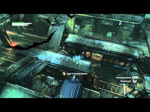 Прохождение игры Batman Arkham City часть 20