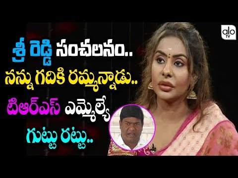శ్రీ రెడ్డి మరో సంచలనం | Sri Reddy Reveals About TRS MLA Jeevan Reddy | Telangana #SriReddy | ALO TV