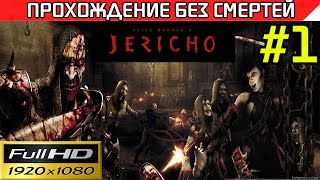 Jericho игра прохождение видео