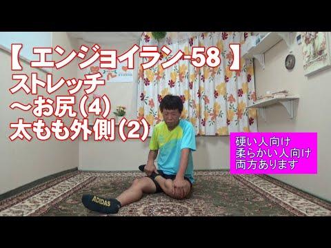 #58 お尻(4)太もも外側(2)/筋肉痛改善ストレッチ・身体ケア【エンジョイラン】