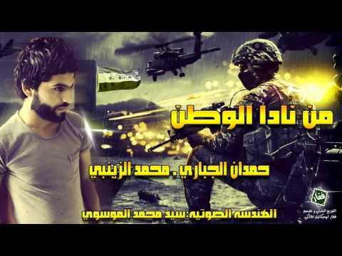 حمدان الجباري ومحمد الزينبي  الموزع الشبكي فقارابو ميكائيل المالكي
