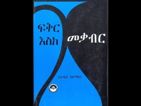 ፍቅር እስከ መቃብር : Love unto Grave Part 1