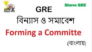 Counting|| Permutation AND Combination || Part 35 || Forming a Committee || বিন্যাস ও সমাবেশ