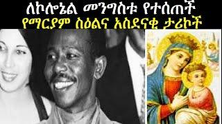 Ethiopikalink Infotainment