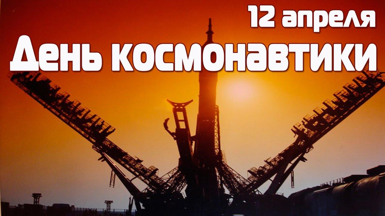 Сценарий праздника с днем космонавтики