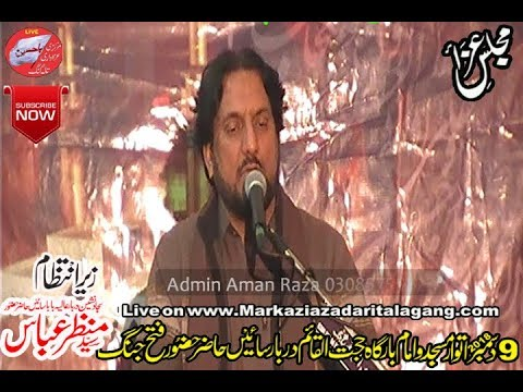 9 December Live Majlis e aza  2018 Fath e jung
