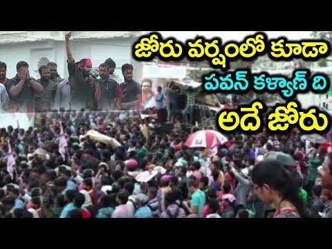 Pawan Kalyan Excellent Speech in Rain | Janasena Pawan Kalyan Porata Yatra #9RosesMedia