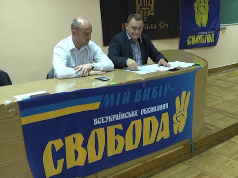 """Тернопільська """"Свобода"""" затвердила список кандидатів до міської ради"""