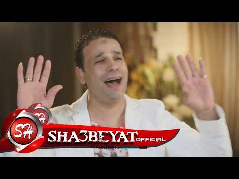 النجم اشرف عدوية واه من الحاجه حصريا علي شعبيات Ashraf Adawya We Ah Men Elhaga