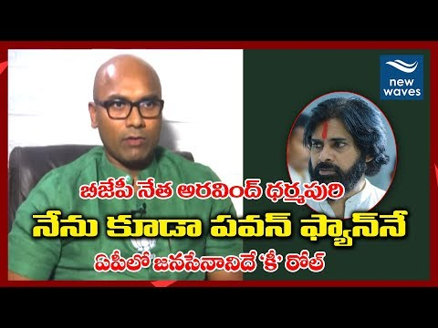 పవన్‌దే కీ రోల్ | Pawan might play a key role in AP politics, says Arvind Dharmapuri | New Waves