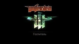 Игра wolfenstein 2009 прохождение аэродром золото видео