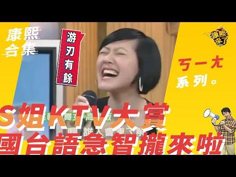 【我的康熙年代】小S的KTV大會