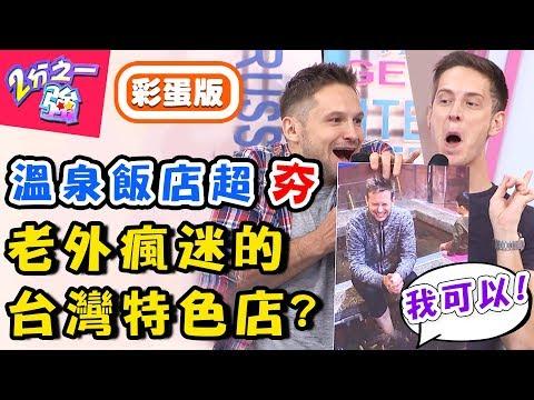 台綜-二分之一強-20190401 老外瘋迷台灣「這些店」!?全國玩遍最愛還是台式按摩店?