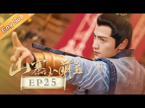 陸劇-山寨小萌主-EP 25