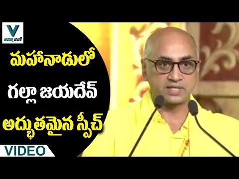 MP Galla Jayadev Speech at AP TDP Mahanadu 2018 - Vaartha Vaani