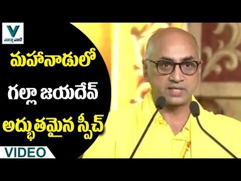 MP Galla Jayadev Speech at AP TDP Mahanadu 2018 - Vaartha Vaani