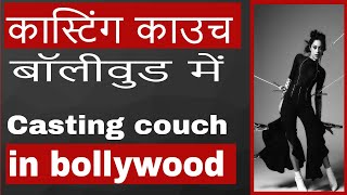 Casting couch in bollywood |बॉलीवुड में कास्टिंग  काउच? | Filmy Funday # 127 | Joinfilms