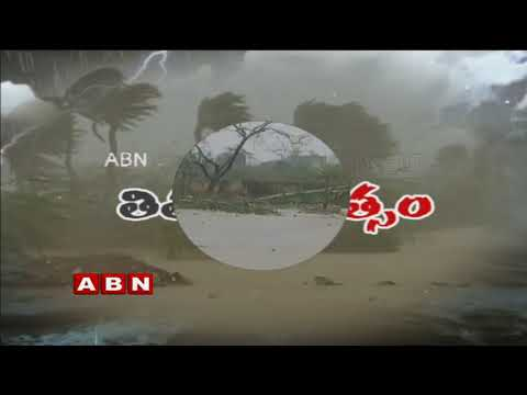 Cyclone Titli makes landfall at Odisha's Gopalpur and Srikakulam | ABN Telugu