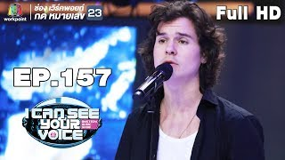 Download lagu I Can See Your Voice -TH | EP.157 | Lukas Graham | 20 ก.พ. 62 Full HD