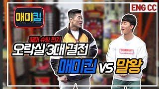 (ENG SUB)말왕 VS 김동현 오락실 3대 머신 대결!!자존심 내기..승자는??