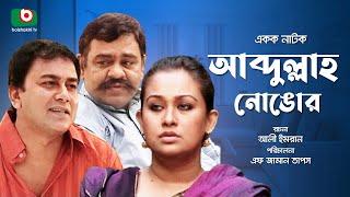 Bangla Romantic Natok   Abdullah Nongor   Zahid Hasan, Rumana Sajjad, Tushar Khan