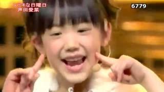 ★・芦田愛菜・ステキな日曜日 (7歳・2011年・お宝映像)