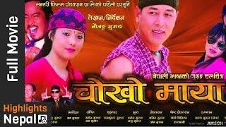 Chokho Maya - New Nepali Gurung Full Movie Ft. Anuta Gurung, Som, Jasu, Manoj Gurung