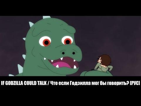 IF GODZILLA COULD TALK / Что если Годзилла мог бы говорить? [РУС]