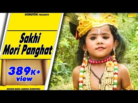 Krishna Bhajan - Sakhi Mori Panghat - Shyam Ji Ka Lifafa video