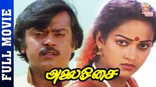 Alai Oasai Tamil Full Movie HD |  Vijayakanth | Nalini | Ilayaraja | Thamizh Padam