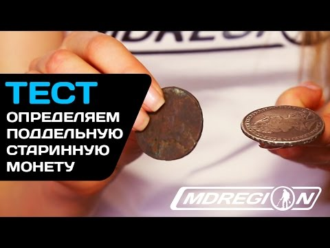 Видео как проверить старинные монеты на подлинность