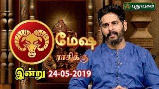 மேஷ ராசி நேயர்களே! இன்றுஉங்களுக்கு…| Aries | Rasi Palan | 24/05/2019