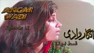 Download Angar Wadi Episode 12 | Rauf Khalid | Atiqa Odho | Qavi Khan | Khayyam Sarhadi 3Gp Mp4