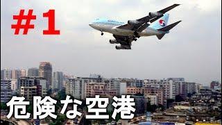 【衝撃】世界の危険な空港 #1 旧・香港啓徳国際空港 シリーズ